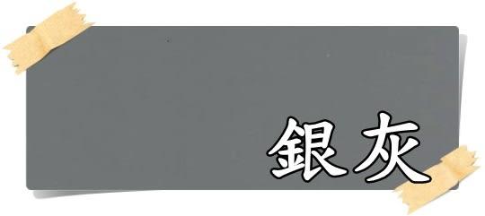【漆寶】虹牌永保新面漆「36銀灰」(1加組裝)