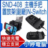 【3期零利率】全新 SND-408主機手把置放架 NITENDO SWITCH  副廠 任天堂 快速充電