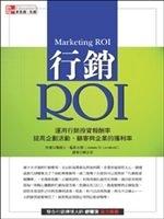 二手書博民逛書店《行銷ROI:運用行銷投資報酬率-提高企劃》 R2Y ISBN:9574938832
