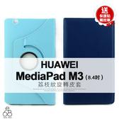 贈 保護貼 觸控筆 華為 MediaPad M3 8.4吋 平板 旋轉皮套  荔枝紋 皮革 側立翻 支架 保護套 保護殼