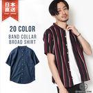 短袖襯衫 純棉立領襯衫 20色 XS-M
