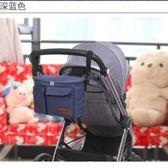 嬰兒車手推車童車傘車推車挂包挂袋儲物置物袋收納袋挂籃杯架挂鈎