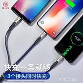 數據線三合一充電線器一拖三手機快充蘋果安卓三頭多頭二合一多功能 快速出貨