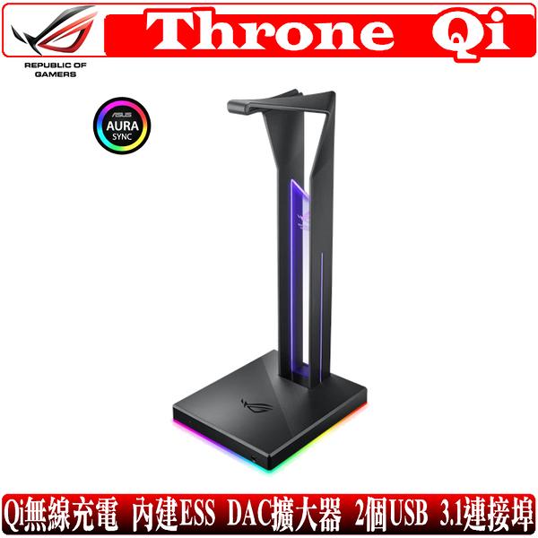 [地瓜球@] 華碩 ASUS ROG Throne Qi 耳機架 無線充電 7.1環繞音效 USB 3.1