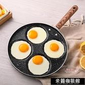 煎鍋 蛋餃鍋煎蛋不黏平底鍋家用煎荷包蛋漢堡模具煎蛋神器加厚T