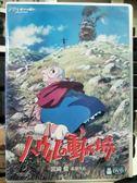 挖寶二手片-P00-345-正版DVD-動畫【霍爾的移動城堡】-國日語發音 宮崎駿