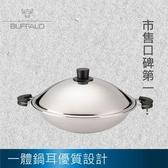 【牛頭牌】雅潔Free雙耳炒鍋38cm送煎匙+清潔組