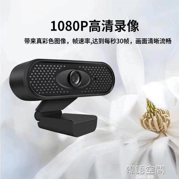 網路攝像頭 USB上課家用webcam1080P網路高清直播電腦攝像頭帶麥克風免驅快速出貨