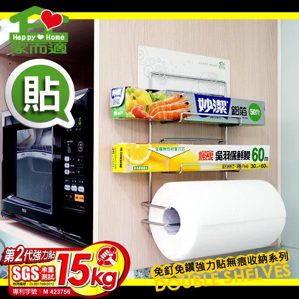 【家而適】保鮮膜廚房紙巾放置架 廚房 無痕 收納架 置物架