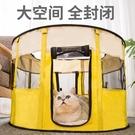 貓產房貓咪懷孕貓窩多貓封閉式帳篷寵物通用產箱窩可拆洗生產用品 花樣年華YJT