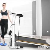 健身器材家用款迷你機械跑步機 小型走步機折疊加長簡易CY1784【優品良鋪】
