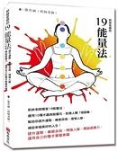 莉絲老師的19能量法:提升運勢、療癒自我、增強人緣、開啟感應力,...【城邦讀書花園】