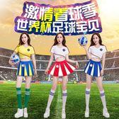 世界杯啦啦隊服裝女足球寶貝成人演出服韓版