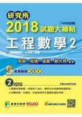 研究所2018試題大補帖【工程數學(2)】機械所、土木所、其他(106年試題)