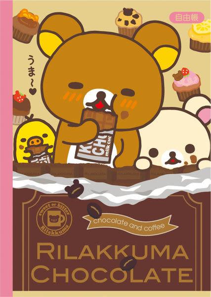 San-X 懶懶熊 拉拉熊 巧克力系列 筆記本 記事本