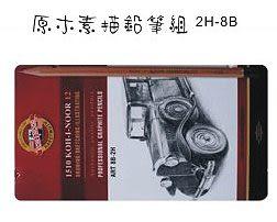 KOH-I-NOR 原木素描鉛筆2H-8B