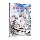 鋼琴動畫館(2)日本動漫(初版)