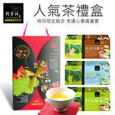 人氣茶禮盒(油切綠茶+桂花烏龍茶+桂花綠茶)【阿華師茶業】