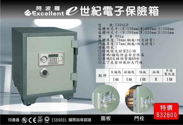 《EXCELLENT 阿波羅》e世紀電子保險箱-防火型〈530ALD〉保險櫃/金庫/財庫/招財