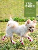 寵物鞋小狗涼鞋夏季透氣狗狗的小鞋泰迪鞋比熊鞋子狗鞋 花樣年華