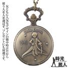 【時光旅人】小王子的星球冒險造型翻蓋懷錶附長鍊 -單一款式