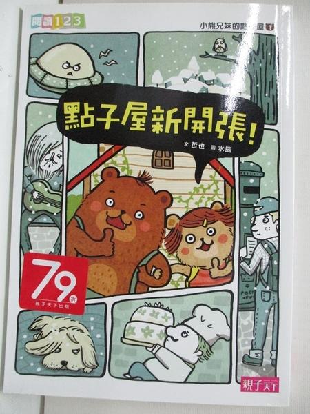 【書寶二手書T1/兒童文學_BET】小熊兄妹的點子屋1-點子屋新開張!_哲也