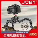【JB51 套組 3Kg】現貨 公司貨 微單 單眼 JOBY 金剛爪 腳架 3K Kit 正品非仿品 A7III 屮Z5