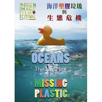 海洋塑膠垃圾與生態危機 DVD Oceans The Mystery of the Missing Plastic 免運 (購潮8)