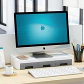 增高架護頸電腦顯示器屏幕增高架子底座辦公室筆記本桌面整理收納置物盒 LX 智慧e家