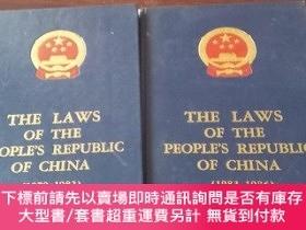 二手書博民逛書店Laws罕見of the Peoples Republic of China(1979-182,1982-1986