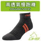 高透氣慢跑襪-耐磨橙...