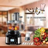 心之食堂12合1多功能食物料理機/調理機/攪拌機/果汁機/研磨機 ED840