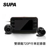 【速霸】雙頭龍720P 前後防水雙鏡頭行車記錄器(7HDMOTO)