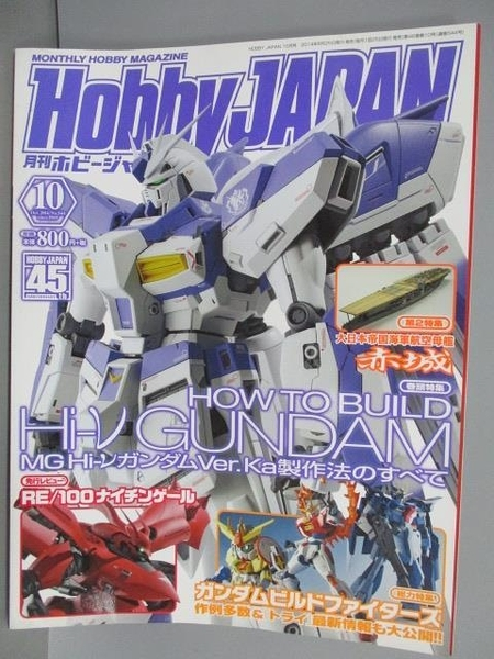 【書寶二手書T1/嗜好_PIH】Hobby Japan_2014/10_How to build Hi-V Gundam