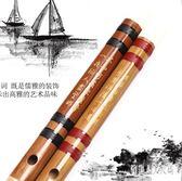精制初學兒童苦竹笛子成人玉笛古風白玉二節橫笛吹奏樂器可作道具WL488【俏美人大尺碼】