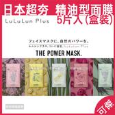 LuLuLun Plus 植萃精油面膜 5入裝 精油型 盒裝 單種面膜5片入 面膜 片狀面膜 日本熱賣商品