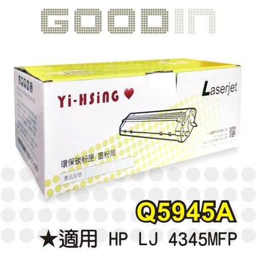 【全館免運●3期0利率】HP 環保碳粉匣 Q5945A 適用HP LJ 4345MFP 雷射印表機