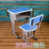 學習桌椅單人中小學生課桌椅家用寫字套裝學校升降培訓桌輔導班兒童學習桌LX愛麗絲精品