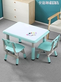 幼兒園桌椅套裝可升降兒童書桌家用簡約寶寶桌子塑料長方形玩具桌 MKS 卡洛琳