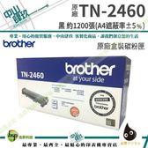 Brother TN-2460 黑 原廠盒裝碳粉匣 L2770DW/L2715DW/L2375DW