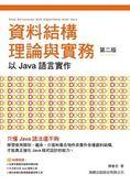 資料結構理論與實務 以Java語言實作 第二版