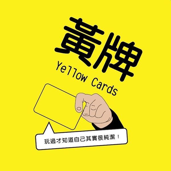 『高雄龐奇桌遊』 黃牌 yellow cards 二刷增訂版 繁體中文版 正版桌上遊戲專賣店