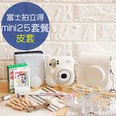 免運【菲林因斯特】平輸 fujifilm instax mini25 白色 11件 皮套套餐組 // 一年保固