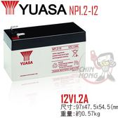 YUASA湯淺NP1.2-12 適合於小型電器、UPS備援系統及緊急照明用電源設備