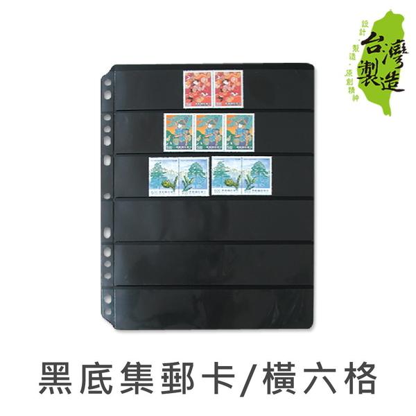 珠友 7751 黑底集郵卡 橫六格/5張入