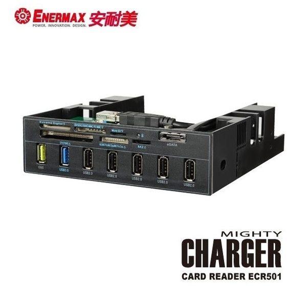 保銳 Enermax 安耐美 ECR501 全能讀卡機