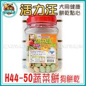 *~寵物FUN城市~*《活力汪 犬用健康點心》H44-50蔬菜餅+鈣 500g (狗餅乾,零食)