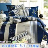 鋪棉床包 100%精梳棉 全舖棉床包兩用被四件組 雙人加大6*6.2尺 Best寢飾 6807-1