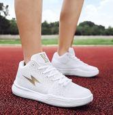 夏季透氣低幫籃球鞋男士學生情侶休閑運動鞋白色輕便跑步鞋lh293『男人範』