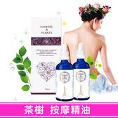 【愛戀花草】陽光澳洲茶樹 按摩護膚精油 30ML